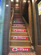 階段サイン