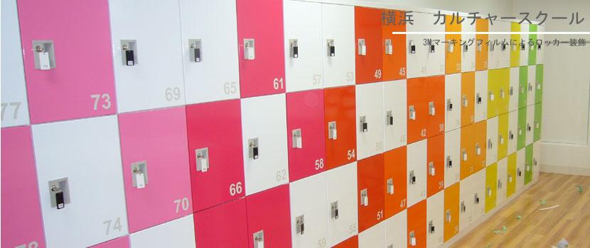 横浜 3Mマーキングフィルム装飾