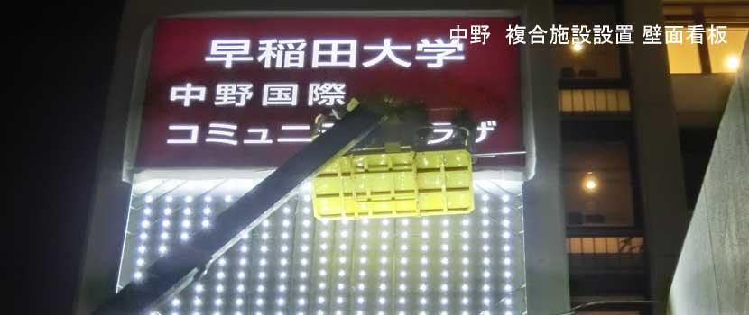 中野区中野 LED内照看板